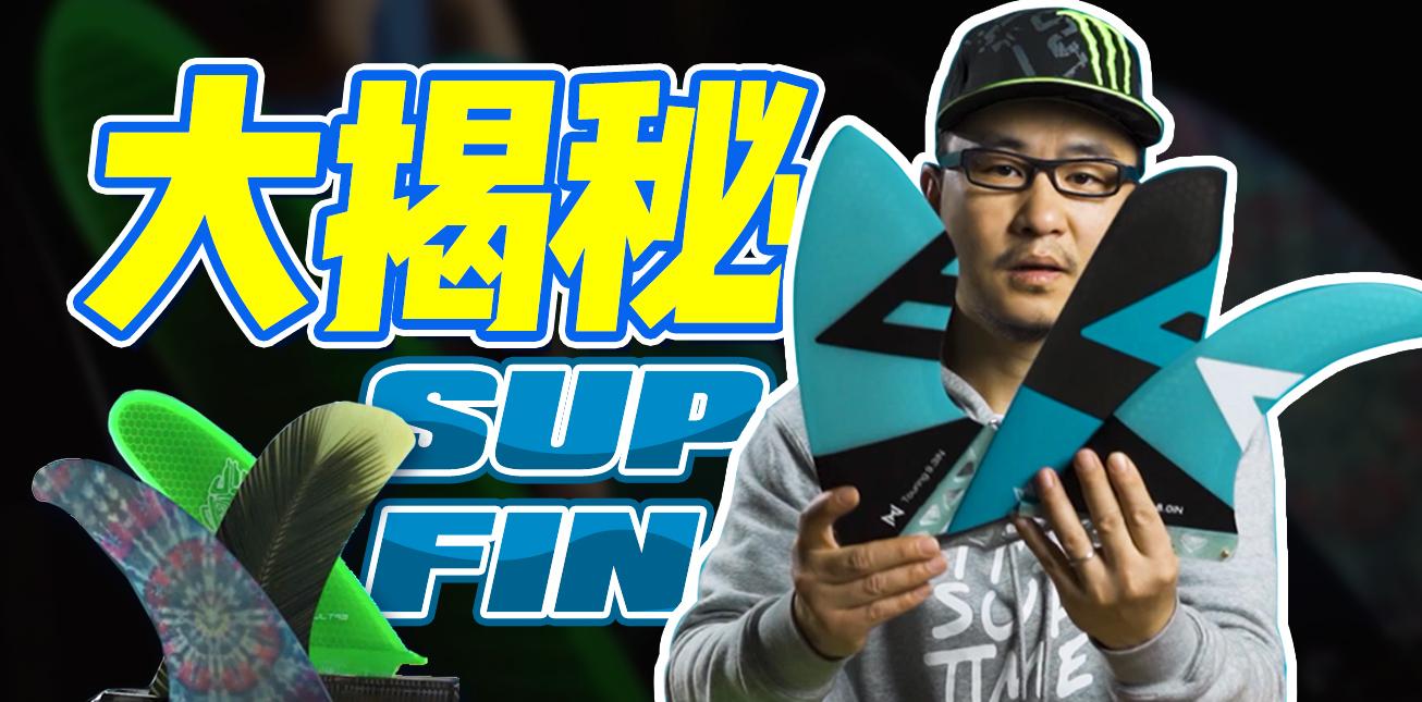 SUP FIN Uncover the secret